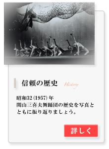sekiyamarekishi1